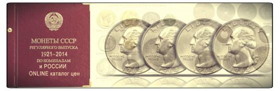 Каталог монет России с ценами на 2014 года