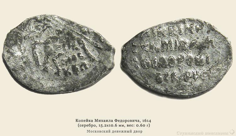 Копейка 1600 годов