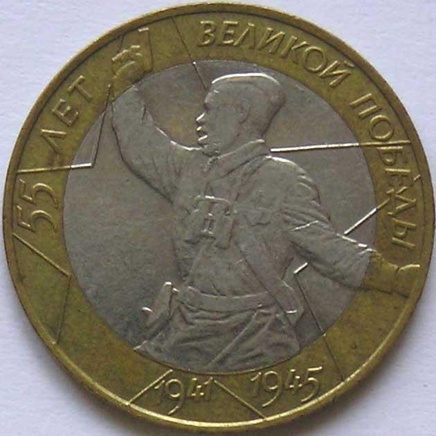 Десять рублей 2000