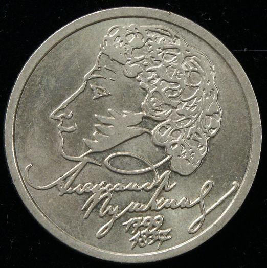 Юбилейная монета 1999 года