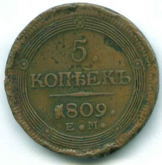 Потрепанная монета