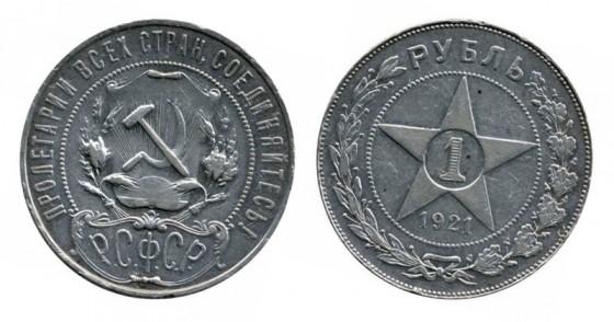 Так выглядит чистая почищенная монета РСФСР
