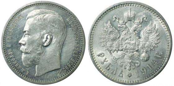 serebrynye-monety-1914