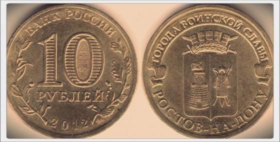 Юбилейная монета 10 рублей 2012 года