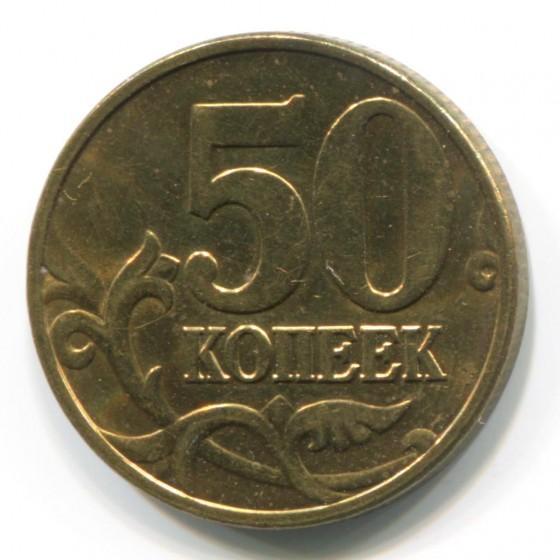 50 копеек 2004 года